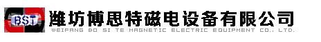 威廉希尔开户专业生产厂家-潍坊博思特磁电